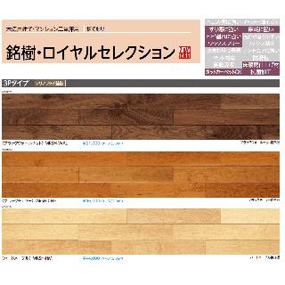 永大産業 銘樹・ロイヤルセレクション 3Pタイプ クリアリッチ塗装