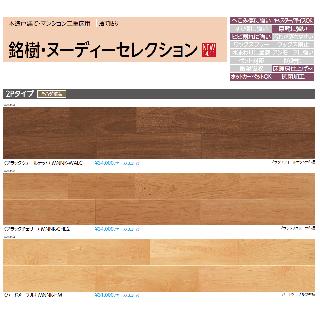 永大産業 銘樹・ヌーディセレクション 2Pタイプ キハダ塗装