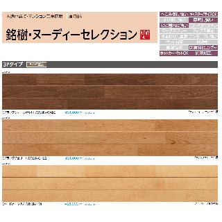 永大産業 銘樹・ヌーディセレクション 3Pタイプ キハダ塗装