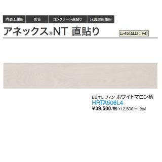 【在庫処分品】朝日ウッドテック アネックスNT直貼り EBオレフィン ホワイトマロン柄 HRTA506L4