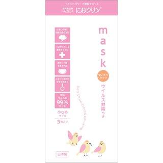 におクリン®マスク・ウイルス対策つき小さめサイズ3枚入りピンク