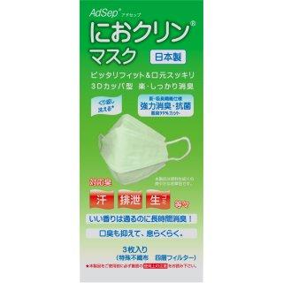 におクリンマスク ヘッダー付きOPP袋パッケージ(個包装3枚入り)