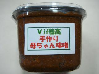 ビフの手作り母ちゃん味噌 (カップ入り/900g)