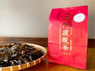 徳島の伝統茶 阿波晩茶70g(在来種茶葉使用・伝統製法・無農薬・無化学肥料)