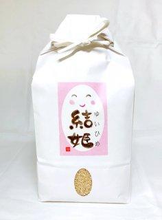 結姫(ゆいひめ)玄米5kg 令和2年産