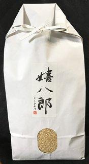 嬉八郎こしひかり 玄米5kg(令和2年産)無農薬・無化学・低温乾燥