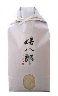嬉八郎こしひかり 精白米5kg(令和2年産)無農薬・無化学・低温乾燥