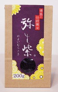 伝統黒米 弥生紫 200g(令和元年産)