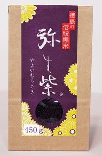 伝統黒米 弥生紫 450g(令和元年産)