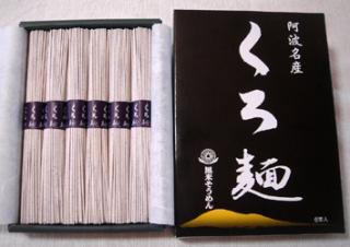 阿波くろ麺(黒米そうめん)75g×6束入