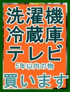 持込で2000円以上買取。