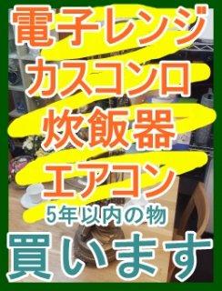 持込で1000円以上買取。