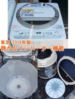 2014年 東芝 TOSHIBA AW-6D2(W) [全自動洗濯機(6kg)日暮里リサイクル123