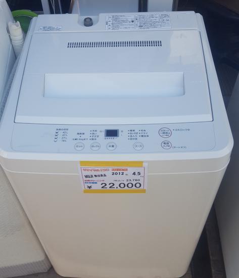 無印良品 電気洗濯機・4.5kg ...