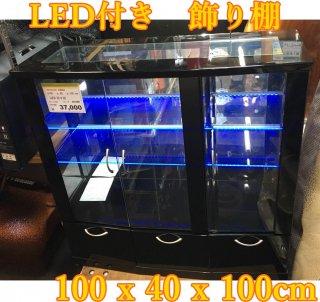 幅100 LED付き ガラス棚  100*40*100 完成品 飾り棚- 日暮里リサイクル123