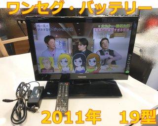 2011年 TOSHIBA 19V型 液晶 テレビ REGZA 19P2(B) ハイビジョン ブラック ‐ 送無.保証付き - 荒川区リサイクル123