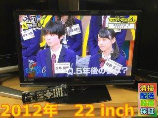 2012年 CANDELA カンデラ CPEV22WDE4 [22V型 液晶テレビ] ‐ 送無.保証付き - 荒川区リサイクル123