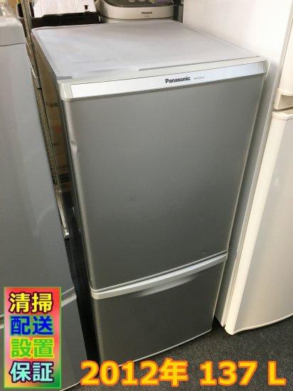 2012年 パナソニック PANASONIC NR-B145W-S [冷蔵庫 (138L 右開き) シルバー] - 送無.保証付き - 日暮里リサイクル123