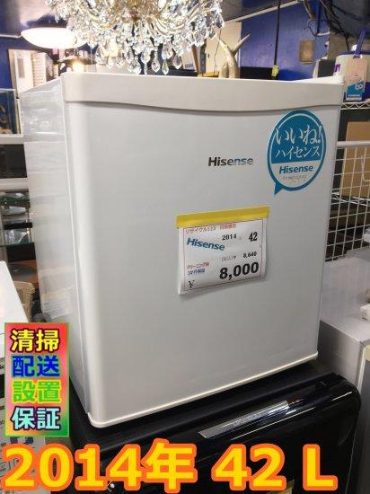 2014年 HISENSE  ハイセンス 1ドア冷蔵庫(42L)【右開き】ホワイト  HR-A42JW - 送無.保証付き - 日暮里リサイクル123