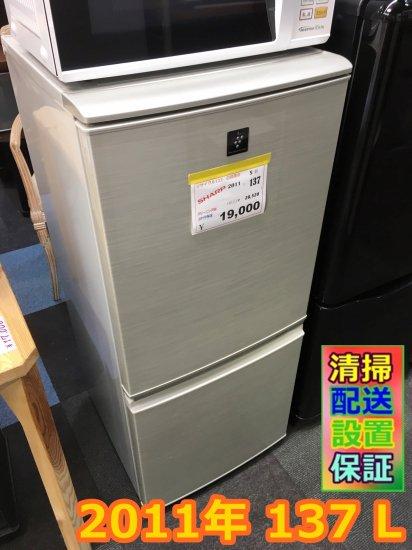 2011年 シャープ SHARP SJ-PD14T-N [冷蔵庫(137L・右開き) ゴールド系 高濃度プラズマ どっちもドア] - 送無.保証付き - 日暮里リサイクル123