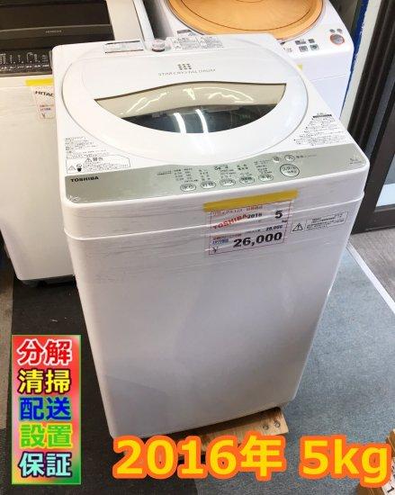 2016年 東芝 TOSHIBA AW-5G3(W) [全自動...