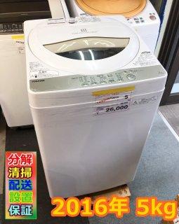 2016年 東芝 TOSHIBA AW-5G3(W) [全自動洗濯機 5kg ホワイト系] - 保証付き - 荒川区リサイクル123