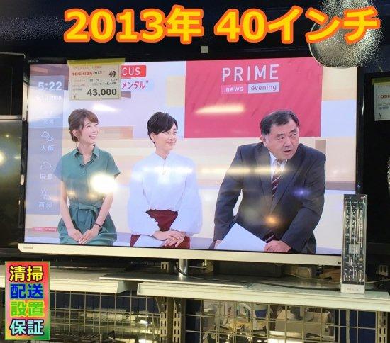 2013年 東芝 TOSHIBA 40J7 [REGZA(レグ...