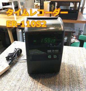 マックス 電子 タイムレコーダー ER-110S2 タイムカード MAX - 荒川区リサイクル123
