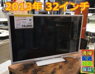 2013年 オリオン電機 32V型 地上・BS・110度CSチューナー内蔵 ハイビジョン液晶テレビ BKS323-W1 (USB HDD録画対応) ‐ 送無.保証付き - 荒川区リサイクル123
