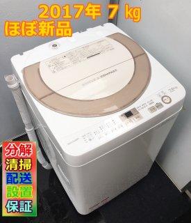 2017年 分解クリーニング済中古洗濯機 SHARP ES-GE7A-N [全自動洗濯機(7.0kg) ゴールド系] - 保証付き - 荒川区リサイクル123
