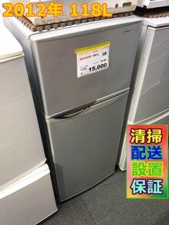 2012年 シャープ SHARP SJ-H12W-S [2ドア直冷式冷凍中古冷蔵庫 (118L・右開き) シルバー系] - 送無.保証付き - 日暮里リサイクル123