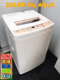 2016年 AQUA アクア AQW-S50D(W) [簡易乾燥機能付き中古洗濯機 5.0kg] - 送無.保証付き - 日暮里リサイクル123