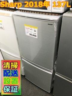 2018年 シャープ SHARP SJ-D14D-S [中古冷蔵庫 (137L・つけかえどっちもドア) 2ドア シルバー] - 送無.保証付き - 日暮里リサイクル123