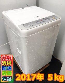 2017年 パナソニック PANASONIC NA-F50B10-S [全自動中古洗濯機 5kg シルバー] - 送無.保証付き - 日暮里リサイクル123