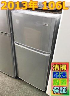 2013年 ハイアール HAIER JR-N106H-K [直冷式中古冷蔵庫 (106L・右開き) 2ドア ブラック] - 送無.保証付き - 日暮里リサイクル123