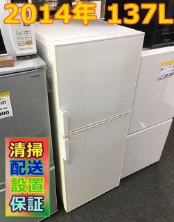 2014年 無印良品 / ノンフロン電気冷蔵庫 AMJ-14D-1 137L  - 送無.保証付き - 日暮里リサイクル123