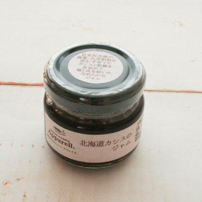 [アパレイユ。] 北海道カシスのジャム 80g 無添加