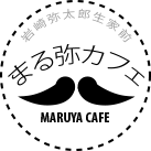 まる弥カフェ