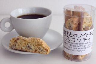 柚子とホワイトチョコのビスコッティ5枚