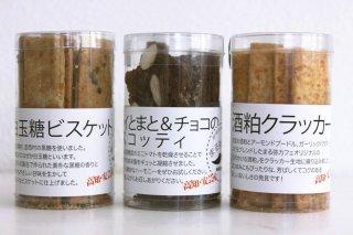 3種類の焼菓子セット
