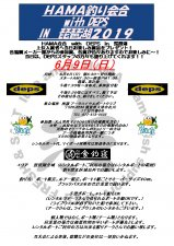 <img class='new_mark_img1' src='//img.shop-pro.jp/img/new/icons14.gif' style='border:none;display:inline;margin:0px;padding:0px;width:auto;' />【WEBエントリー受付中】HAMA釣り会合 with DEPS IN 琵琶湖 2019 エントリー 6/9(日)開催