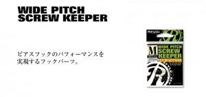 ワイドピッチスクリューキーパー(WIDE ITCH SCREW KEEPER)   リューギ/RYUGI