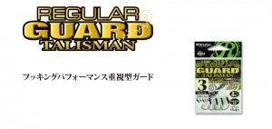 レギュラーガードタリズマン(REGULAR GUARD TALISMAN)   リューギ/RYUGI