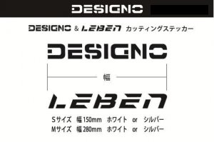<img class='new_mark_img1' src='https://img.shop-pro.jp/img/new/icons15.gif' style='border:none;display:inline;margin:0px;padding:0px;width:auto;' />【入荷致しました!】【ステッカーのみネコポス便OK】NEW DESIGNO&LEBENカッティングステッカー/SLANGステッカーセット デジーノ/DESIGNO
