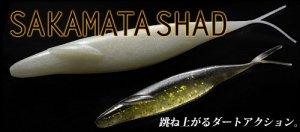 【2パックまでネコポス便OK】SAKAMATASHADサカマタシャッド ヘビーウェイト 5インチ/6インチ/7インチ/8インチ  DEPS/デプス