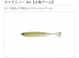 """<BR>【ネコポス便OK】<br>ライアミノー3"""" 小魚ワーム Liar Minnow<BR>一誠 issei イッセイ☆"""