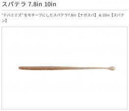 <BR>【ネコポス便不可】<br>スパテラ(7.8インチ/10インチ)/Spatula(7.8