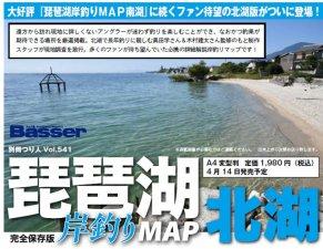 【入荷致しました!】琵琶湖岸釣りMAP 北湖 完全保存版 つり人社/Basser