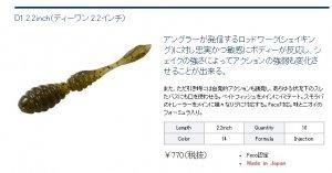 【ネコポスOK】 D1 2.2inch /ディーワン 2.2インチ  DSTYE/ディスタイル