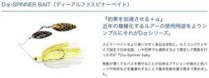 【新製品】 Dα-Spinner Bait[ディーアルファスピナーベイト] DSTYLE/ディスタイル